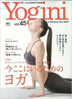 yogini45表紙